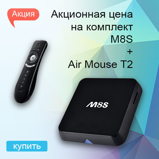 Акция M8s + Air Mause